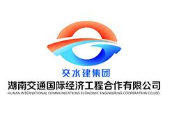 湖南交通国际经济工程合作有限公司